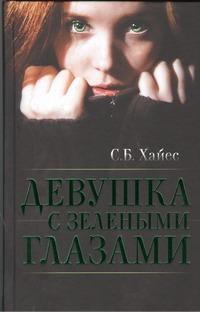 Девушка с зелеными глазами Хайес Собиан