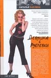 Баклина Наталья - Девушка с Рублевки' обложка книги