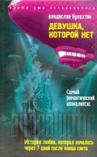 Булахтин В. - Девушка, которой нет обложка книги