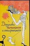 Крински Н. - Девушки начинают и выигрывают' обложка книги