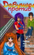 Малкин Нина - Девушки против' обложка книги