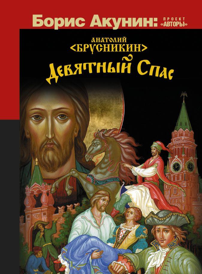 Акунин Б. - Девятный спас обложка книги