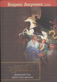 Акунин/Брусникин(Весь/под)2кн.в1