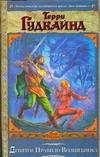 Девятое Правило Волшебника, или Огненная цепь Гудкайнд Т.
