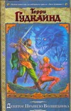 Терри Гудкайнд - Девятое Правило Волшебника, или Огненная цепь обложка книги