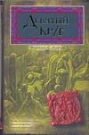 Льобера Фернандо С - Девятый круг' обложка книги