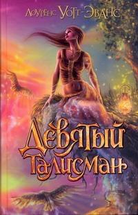 Уотт-Эванс Л. - Девятый талисман обложка книги