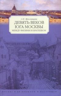 Москва в ее прошлом и настоящем
