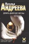 Девять дней до весны Андреева Н.В.