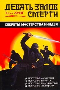 Лунг Хаха - Девять залов смерти. Секреты мастерства ниндзя обложка книги