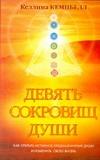 Кемпбелл Келлина - Девять сокровищ души' обложка книги