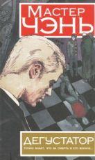 Мастер Чэнь - Дегустатор' обложка книги