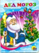 Дед Мороз (в синей шубе)