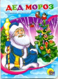 Дед Мороз (в синей шубе) Нестеренко В.М.