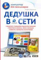 Курчатов А. - Дедушка в сети' обложка книги