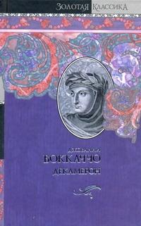 Боккаччо Д. - Декамерон обложка книги