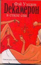 Уэлдон Ф. - Декамерон в стиле спа' обложка книги