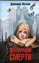 Мэлли Джемма - Декларация смерти' обложка книги