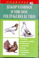 Винюков Александр - Декоративное и мясное голубеводство' обложка книги