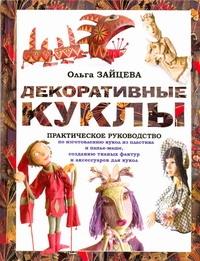 Зайцева О.В. Декоративные куклы