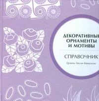 Декоративные орнаменты и мотивы. Справочник