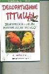 Олдертон Д. - Декоративные птицы : практические советы, рекомендации по уходу' обложка книги