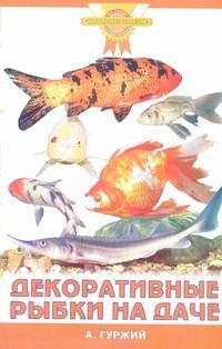 Гуржий А.Н. - Декоративные рыбки на даче обложка книги