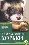Каденкова Н.В. - Декоративные хорьки' обложка книги