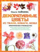 Зайцева О.В. - Декоративные цветы из ткани, бумаги, кожи' обложка книги