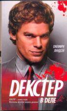 Линдсей Джеффри - Декстер в деле' обложка книги