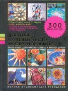 Пэйнтер Люси - Декупаж, соленое тесто, лоскутное шитье, папье-маше, декоративное стекло и много' обложка книги