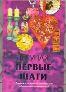 Ладонина Л - Декупаж. Первые шаги' обложка книги