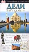 Анурадха Чатурведи - Дели, Агра и Джайпур' обложка книги