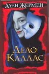Жермен А. - Дело Каллас' обложка книги