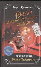 Кеннеди Эмма - Дело о замороженных сердцах: приключения Вилмы Тендерфут' обложка книги