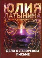 Латынина Ю.Л. - Дело о лазоревом письме' обложка книги