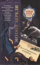 Беркли Энтони - Дело об отравленных шоколадках' обложка книги