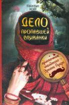 Холл Тарквин - Дело пропавшей служанки' обложка книги