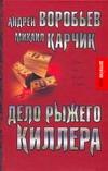 Воробьев А. - Дело рыжего киллера' обложка книги