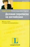 Экк В. - Деловая переписка на английском' обложка книги