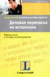 Экк В. - Деловая переписка на испанском' обложка книги