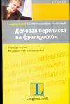 Экк В. - Деловая переписка на французском' обложка книги