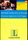 Прието Пераль Б. - Деловой испанский за 30 дней' обложка книги