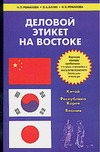 Романова Н.П. - Деловой этикет на Востоке' обложка книги