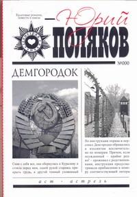 Демгородок Поляков Ю.М.