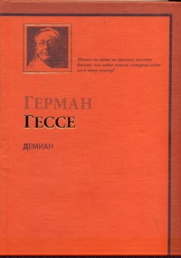 Демиан Гессе Г.