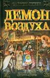 Ливек Саймон - Демон воздуха' обложка книги