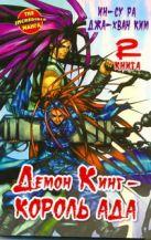 Ин-Су Ра - Демон Кинг - Король Ада. Кн. 2' обложка книги