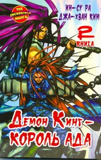 Демон Кинг - Король Ада. Кн. 2 Ин-Су Ра
