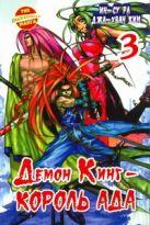 Ин-Су Ра - Демон Кинг - Король Ада. Кн. 3' обложка книги